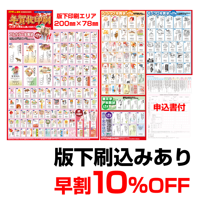 A2販促チラシ+名入れ刷込み:2019年版亥年(早割10%off)